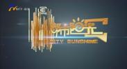 都市阳光-20201219