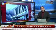 【热点关注】银川24小时政务自助服务区来了!-20201214