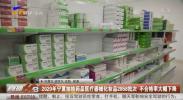 2020年宁夏抽检药品医疗器械化妆品2858批次 不合格率大幅下降-20201231