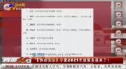 【热点关注】宁夏2021年放假安排来了!-20201222