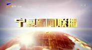 宁夏新闻联播-20201229