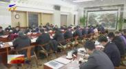 宁夏召开冬春季大气污染防治攻坚调度会-20201203