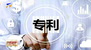 宁夏每万人口发明专利拥有量达到5.21件-20201210