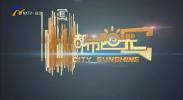都市阳光-20201203