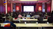 青春新征程 奋进十四五 团中央青年宣讲团来宁夏宣讲-20201229