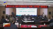 """""""关银一KEY通""""落地宁夏 出口企业""""网上办""""再提速-20201223"""