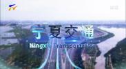 宁夏交通-20201212