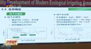 黄河流域现代化生态灌区高质量发展高端论坛在银川举行-20201201