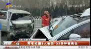 两车相撞3人被困 33分钟被救出-20201221
