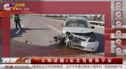 互动话题:安全驾驶保平安-20201230