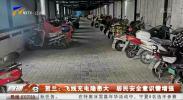 贺兰:飞线充电隐患大 居民安全意识需增强-20201218