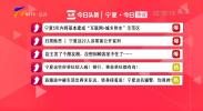 """宁夏5年内将基本建成""""互联网+城乡供水""""示范区-20201210"""
