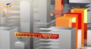 宁夏经济报道-20201208