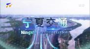 宁夏交通-20201226