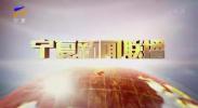宁夏新闻联播(卫视)-20201203