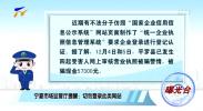 曝光台 宁夏市场监管厅提醒:切勿登录此类网站-20201210