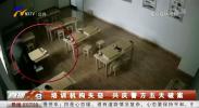 培训机构失窃 兴庆警方五天破案-20201204