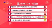 新鲜本地事 宁夏今日热议-20201202