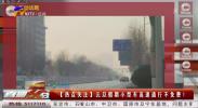 【热点关注】元旦假期小型车高速通行不免费!-20201222