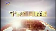 宁夏新闻联播(卫视)-20201220