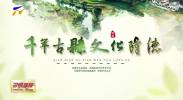 炫彩60秒:千年古县 文化隆德-20201201
