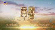 品牌宁夏-20201211
