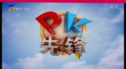 PK先锋-20201222