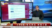 互动话题:候鸟驿站 钟情宁夏-20201204