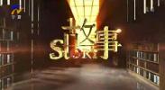 故事丨神奇灵武龙-20201212