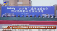 2020年宁夏道路交通安全暨反恐维稳应急演练举行-20201207