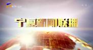 宁夏新闻联播-20201201