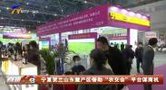 """宁夏贺兰山东麓产区借助""""农交会""""平台谋商机-20201212"""