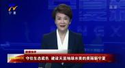 联播快评丨守住生态底色 建设天蓝地绿水美的美丽新宁夏-20201204