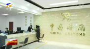 """宁夏:出口货物原产地证书审核迈入""""读秒""""时代-20201213"""