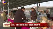 灵武:政府搭台稳就业 移民唱戏创新收-20201208