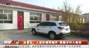 西夏区:人居环境再提升 美丽乡村入画来-20201204