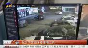 车辆三万元零部件一夜之间被人偷换 警方快速破案-20201214