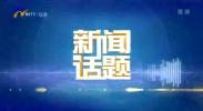 """""""美丽新宁夏 奋进十四五""""系列访谈(一)-20201209"""