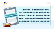 自治区应对新冠肺炎工作指挥部办公室发布紧急通知 做好内蒙古自治区中风险地区新冠肺炎疫情输入防范应对工作-20201201