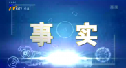 档案宁夏 脱贫记(三)-20201224