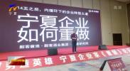 宁夏企业家《重做》论坛在银川举办-20201201