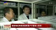 国家枸杞种质资源库落户宁夏投入使用-20201208