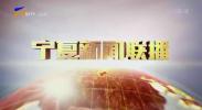 宁夏新闻联播-20201215