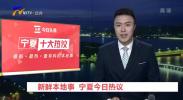 新鲜本地事 宁夏今日热议-20201204