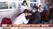 """红寺堡:免费接种疫苗 为老人筑起""""健康屏障""""-20201225"""