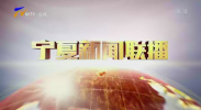 宁夏新闻联播-20201219