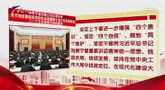 中共宁夏回族自治区委员会 关于制定国民经济和社会发展第十四个五年规划和二〇三五年远景目标的建议公布-20201215