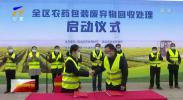 宁夏全力推进农药包装废弃品回收 全力保护生态环境-20201213