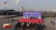 全国首列粉煤灰多式联运出口班列正式发运-20201223
