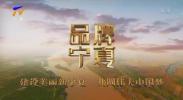 品牌宁夏-20201207
